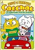 Cat Chat えいごでFRIENDS(1) ~ABCからおともだちになるまで~ [DVD]