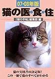 猫の医・食・住〈07・08年版〉