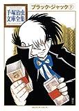 ブラック・ジャック(7) (手塚治虫文庫全集)