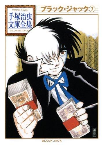 ブラック・ジャック(7) (手塚治虫文庫全集 BT 64)
