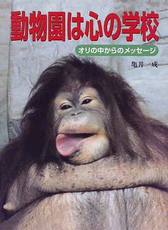 動物園は心の学校―オリの中からのメッセージ (ポプラ社いきいきノンフィクション)
