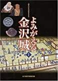 よみがえる金沢城〈1〉450年の歴史を歩む