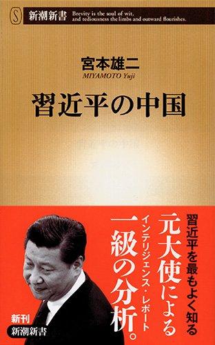 習近平の中国 (新潮新書)