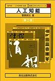 人工知能 第2版 (情報工学入門シリーズ)