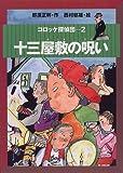十三屋敷の呪い—コロッケ探偵団〈2〉 (コロッケ探偵団 2)