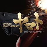 「SPACE BATTLESHIP ヤマト」ORIGINAL SOUNDTRACK [Soundtrack] / 佐藤直紀 (CD - 2010)