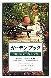 ガーデンブック―ガーデニング完全ガイド