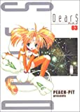 Dears 03 (電撃コミックス)