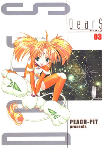 DearS 3 (3) (電撃コミックス)PEACH-PIT