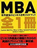 MBA全1冊
