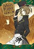 Mein Ritter~私の騎士~ 2巻 (IDコミックス ZERO-SUMコミックス)