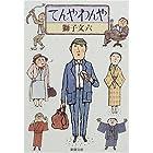 てんやわんや (新潮文庫)