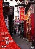 NHKスペシャル アジア古都物語 第1集 北京 路地裏にいきづく皇都 [DVD]