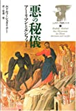 悪の秘儀―アーリマンとルシファー (シュタイナー天使学シリーズ)