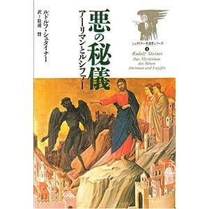 悪の秘儀—アーリマンとルシファー (シュタイナー天使学シリーズ)