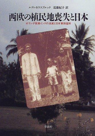 西欧の植民地喪失と日本—オランダ領東インドの消滅と日本軍抑留所