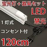 led 蛍光灯40w直管 蛍光灯器具セット 120cm 1灯式 工事不要 軽量 hld-120pz-set