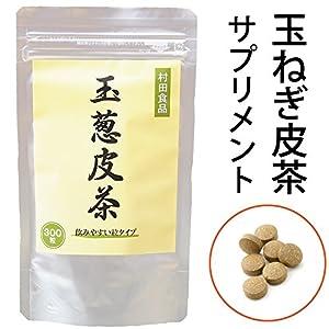 玉ねぎ皮茶 サプリ 1袋300粒 村田食品の玉ねぎ皮茶 サプリメント