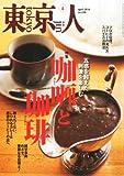 東京人 2014年 04月号 [雑誌]