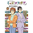 ミュジコフィリア(5) (アクションコミックス)