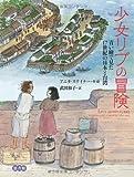 少女リブの冒険—青い瞳で見た17世紀の日本と台湾