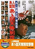 人間魚雷 あゝ回天特別攻撃隊【DVD】