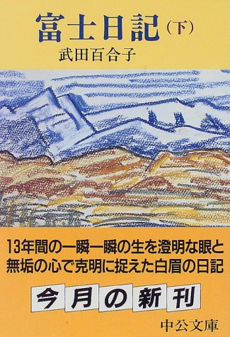 富士日記〈下〉 (中公文庫)の詳細を見る