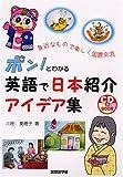 ポン!とわかる英語で日本紹介アイデア集 (CD BOOK)