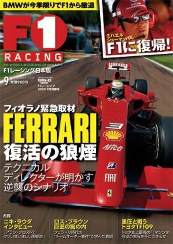 F1 RACING 2009 9月情報号 (SAN-EI MOOK)