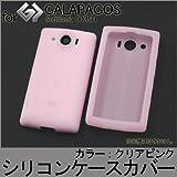 GALAPAGOS  003SH ソフトシリコンケース ピンク 桃色 ガラパゴス シャープ