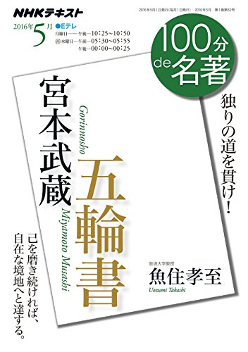 宮本武蔵 『五輪書』 2016年5月 (100分 de 名著)
