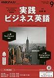 NHKラジオ 実践ビジネス英語 2016年 09 月号 [雑誌]