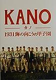 【チラシ付映画パンフレット】 『KANO 1931海の向こうの甲子園』 出演:永瀬正敏.坂井真紀.大沢たかお