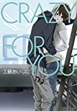 CRAZY FOR YOU (uvuコミックス)