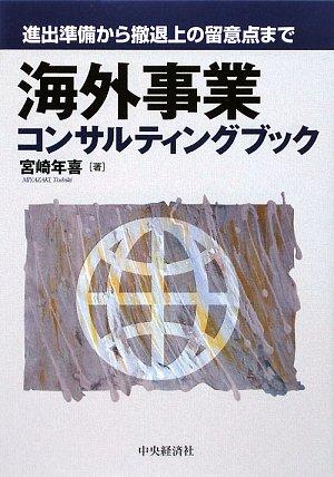 海外事業コンサルティングブック
