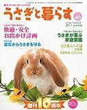 うさぎと暮らす 2011年 07月号 [雑誌]