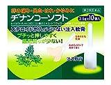 【第2類医薬品】ヂナンコーソフト 2.5g×10 ランキングお取り寄せ