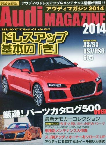 Audi MAGAZINE 2014(アウディマガジン2014) (メディアパルムック)