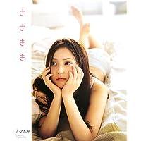 女優、佐々木希がの乳首が透けてる画像が流出