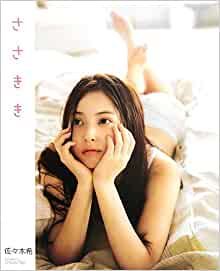 Sasaki Nozomi Photobook [Sasakiki] Japanese Model: Chizuru Abe