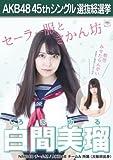 【白間美瑠】 公式生写真 AKB48 翼はいらない 劇場盤特典