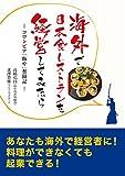 海外で日本食レストランを経営してみたら: コロンビア「飯や」奮闘記