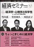 経済セミナー 2011年 05月号 [雑誌]