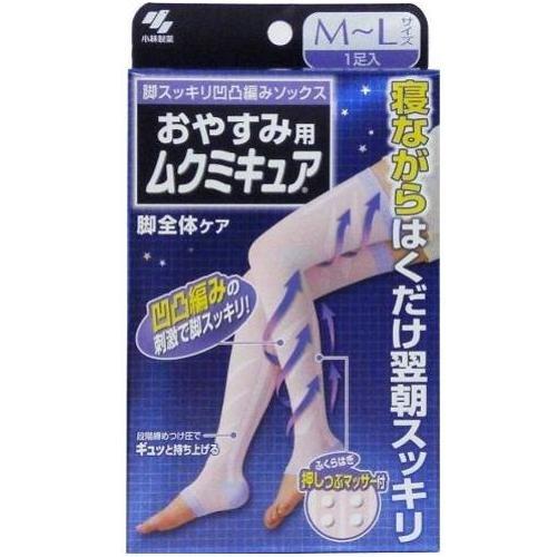 小林製薬 おやすみ用ムクミキュア MLサイズ 1足