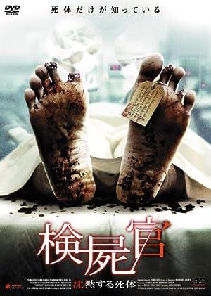 検屍官 沈黙する死体 [DVD]