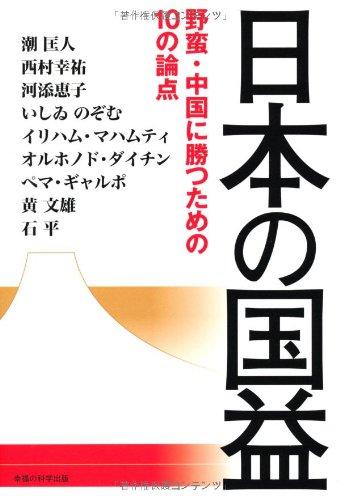 日本の国益―野蛮・中国に勝つための10の論点