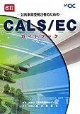 公共事業受発注者のためのCALS/ECガイドブック