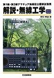解説・無線工学 2013/2014年版: 第1級・第2級アマチュア無線技士国家試験用