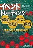 イベントトレーディング入門 (ウィザードブックシリーズ)