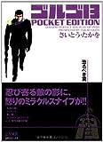 ゴルゴ13 POCKET EDITION 恐るべき罠 (SPコミックス)